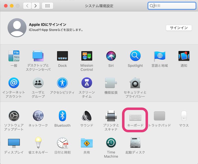 macのシステム環境設定でキーボードをカスタマイズする方法