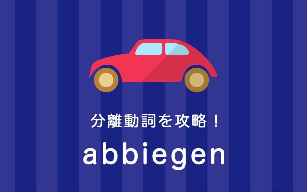 ドイツ語の分離動詞のabbiegenの説明