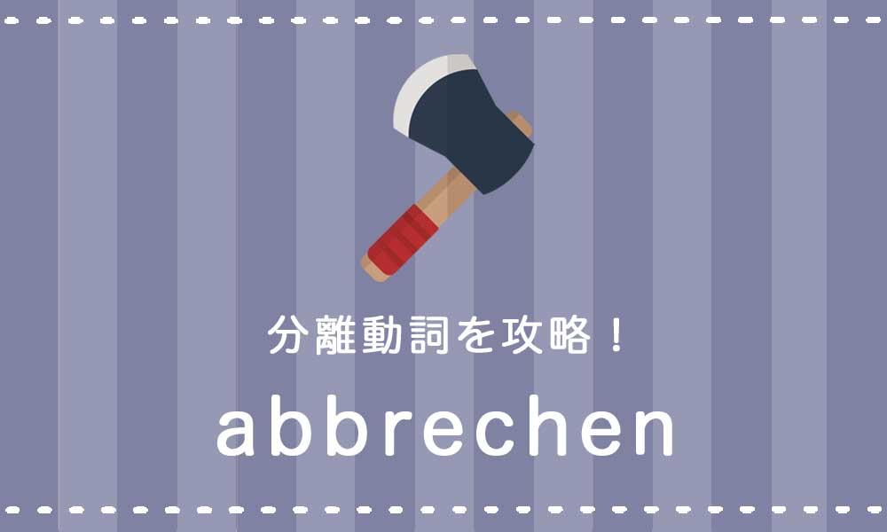 ドイツ語の分離動詞abbrechenの使い方の説明