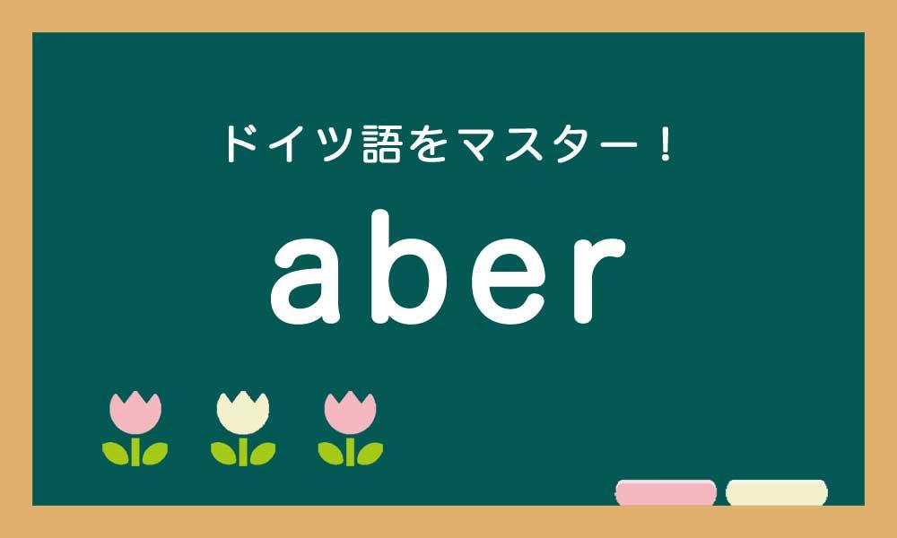 ドイツ語のaberの使い方の説明