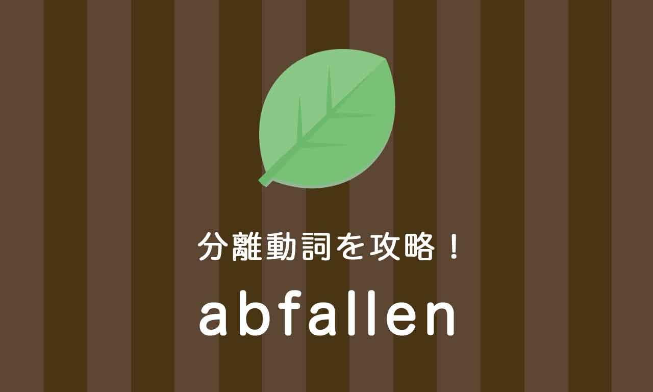 【abfallen】ドイツ語の分離動詞を攻略する