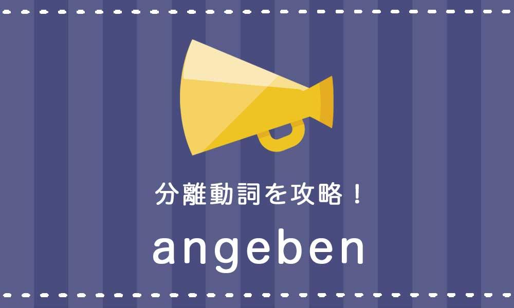 ドイツ語の分離動詞angebenの使い方の説明