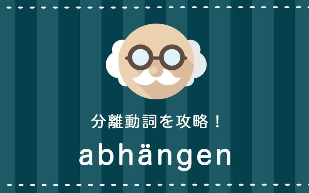 ドイツ語の分離動詞abhängenの使い方の説明