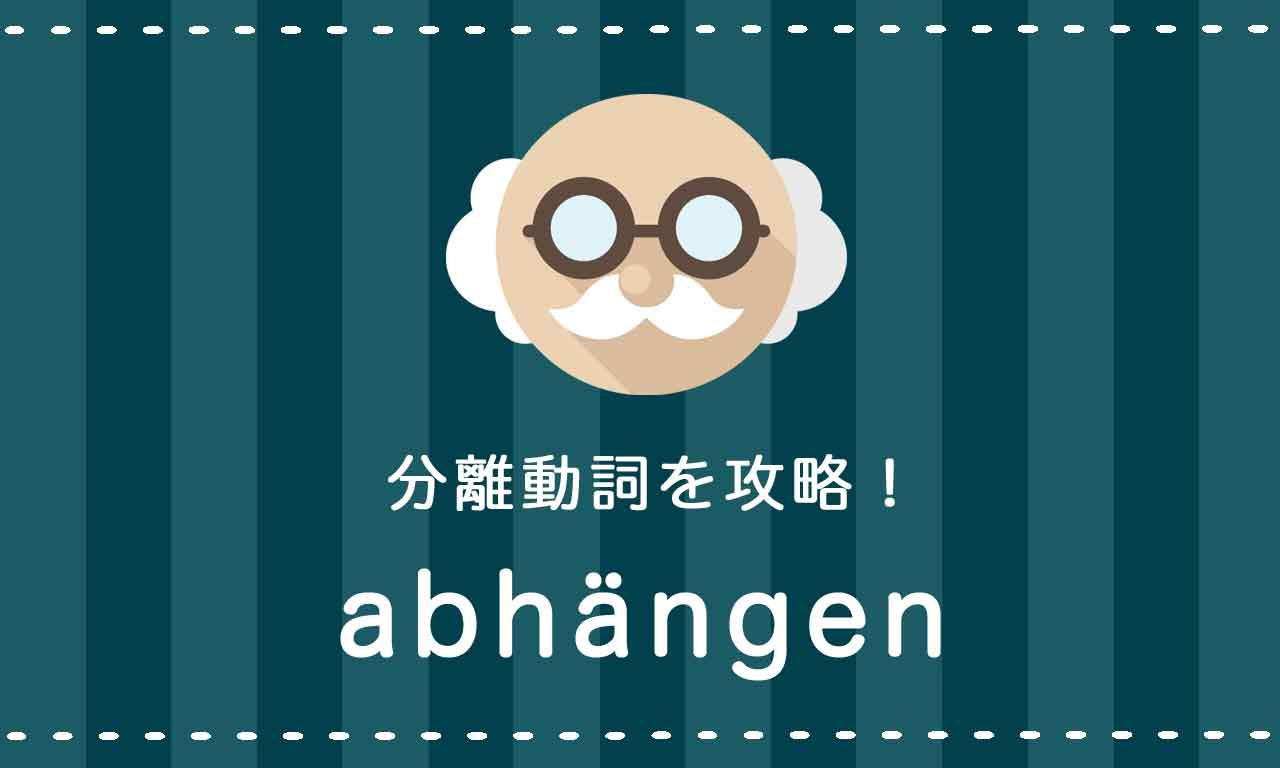 【abhängen】ドイツ語の分離動詞を攻略する