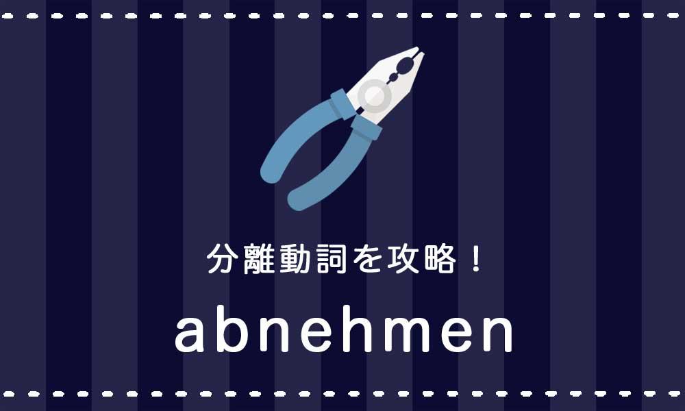 【abnehmen】ドイツ語の分離動詞を攻略する