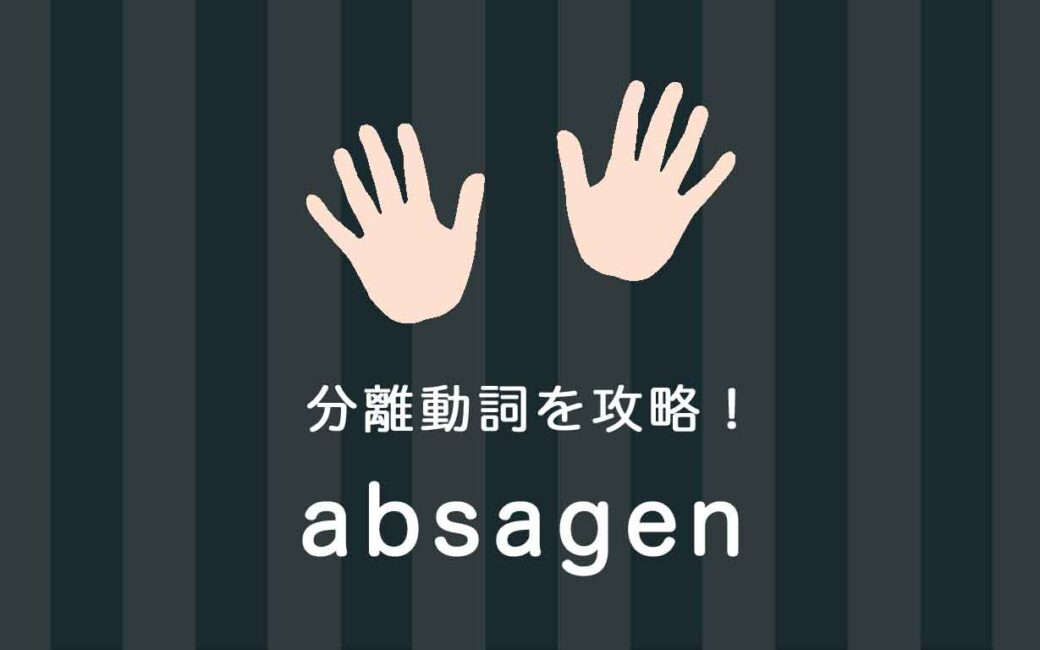 ドイツ語の分離動詞absagenの使い方の説明