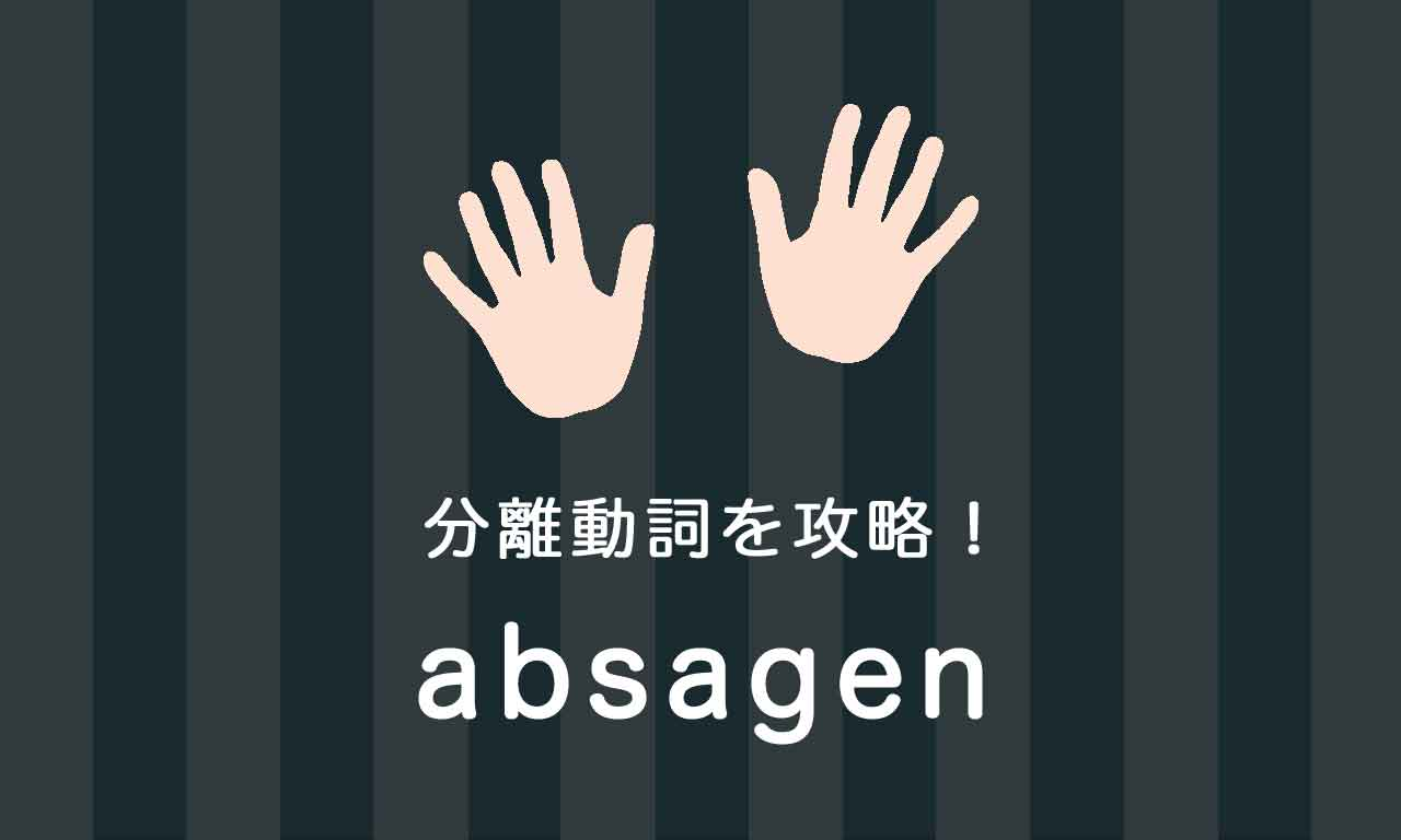 【absagen】ドイツ語の分離動詞を攻略する