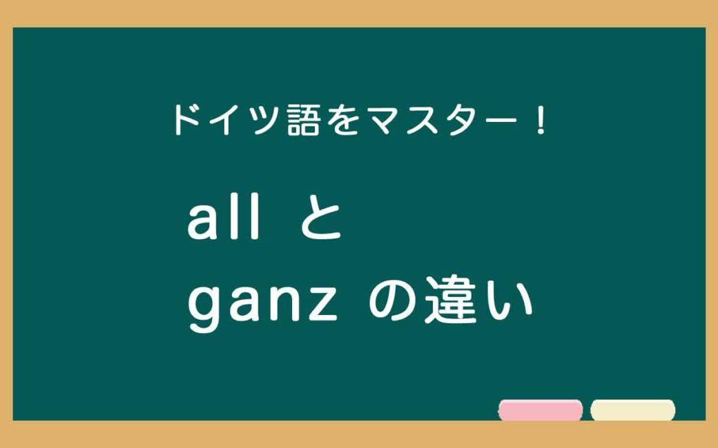 ドイツ語のallとganzの使い方の違いの説明