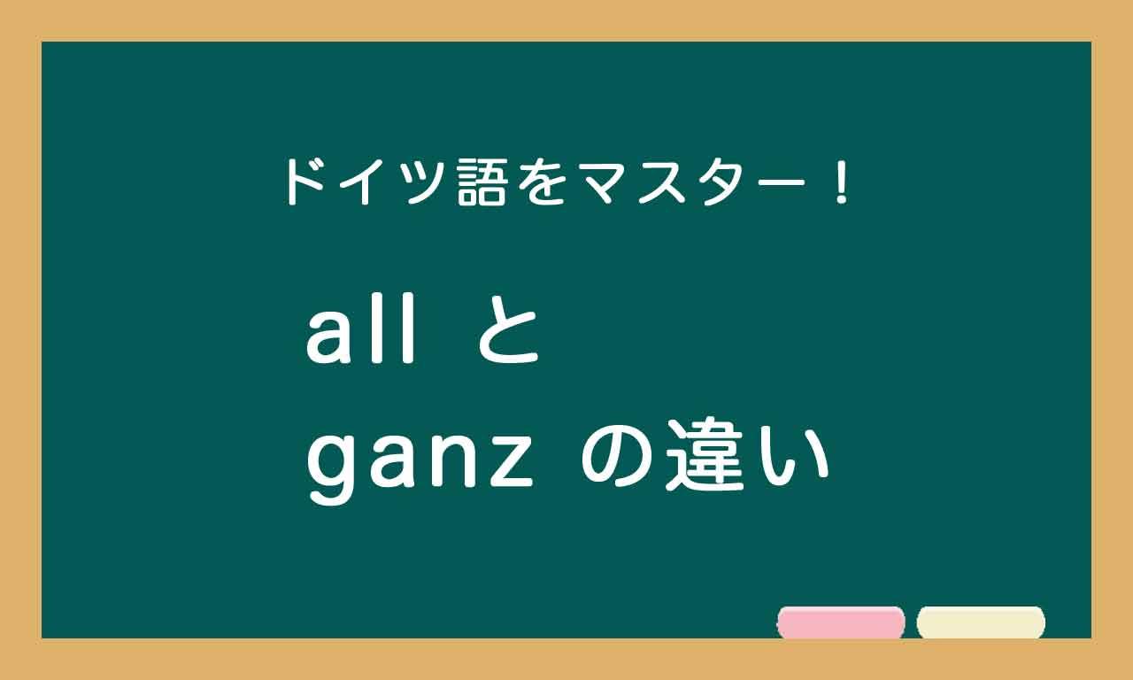 【all と ganz の違い】ドイツ語トレーニング