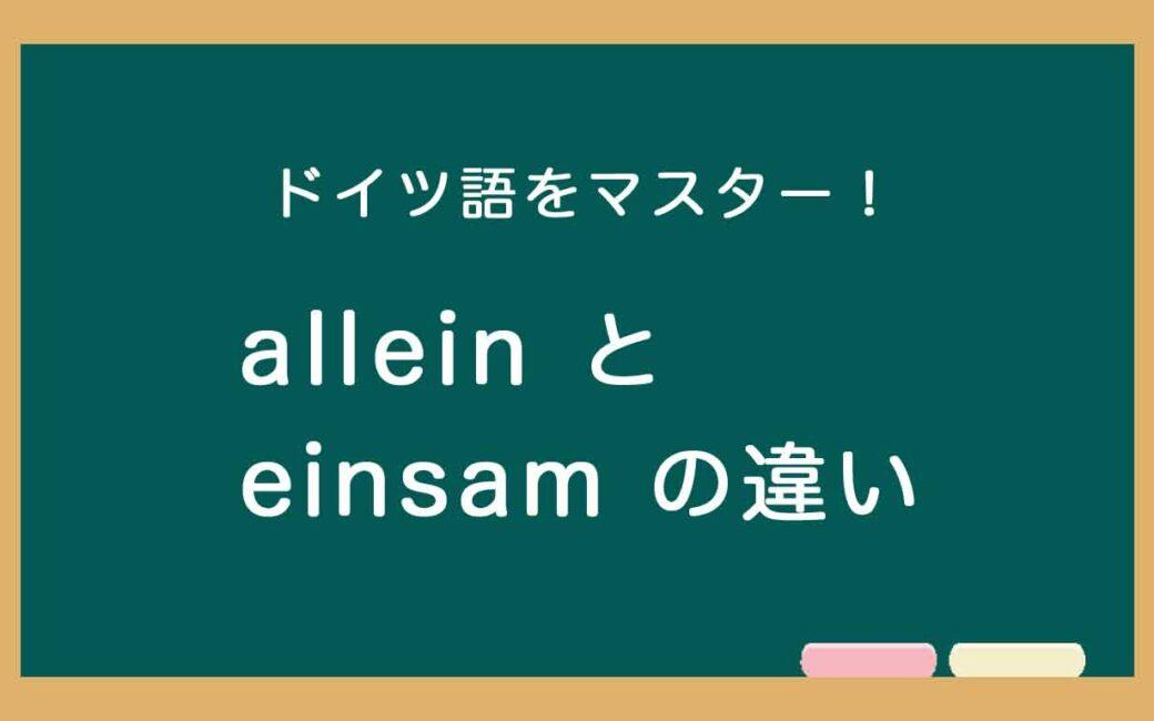 ドイツ語のalleinとeinsamの使い方の違いの説明