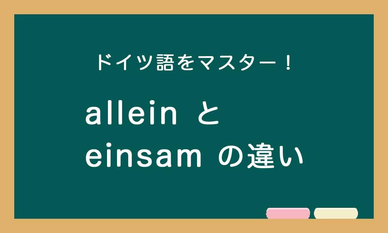 【allein と einsam の違い】ドイツ語トレーニング