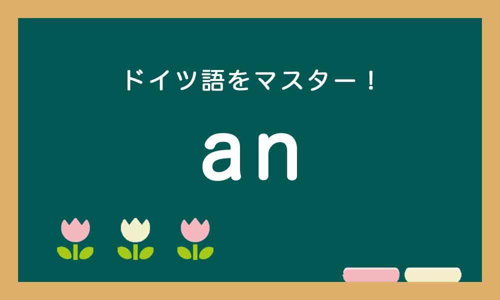 【an】ドイツ語の前置詞を徹底攻略