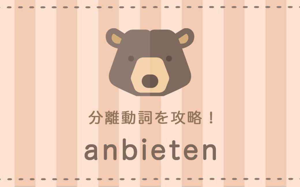 ドイツ語の分離動詞のanbietenの使い方の説明