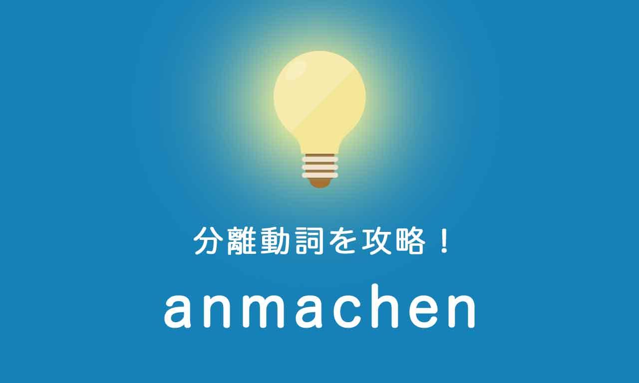 【anmachen】ドイツ語の分離動詞を攻略する