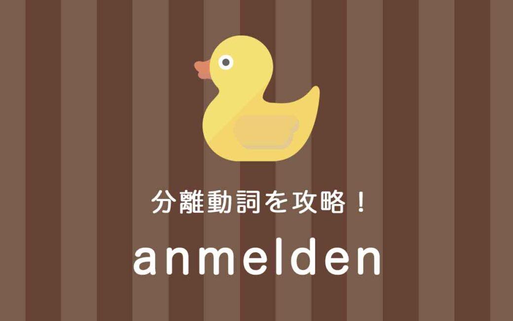 ドイツ語の分離動詞のanmeldenの使い方の説明