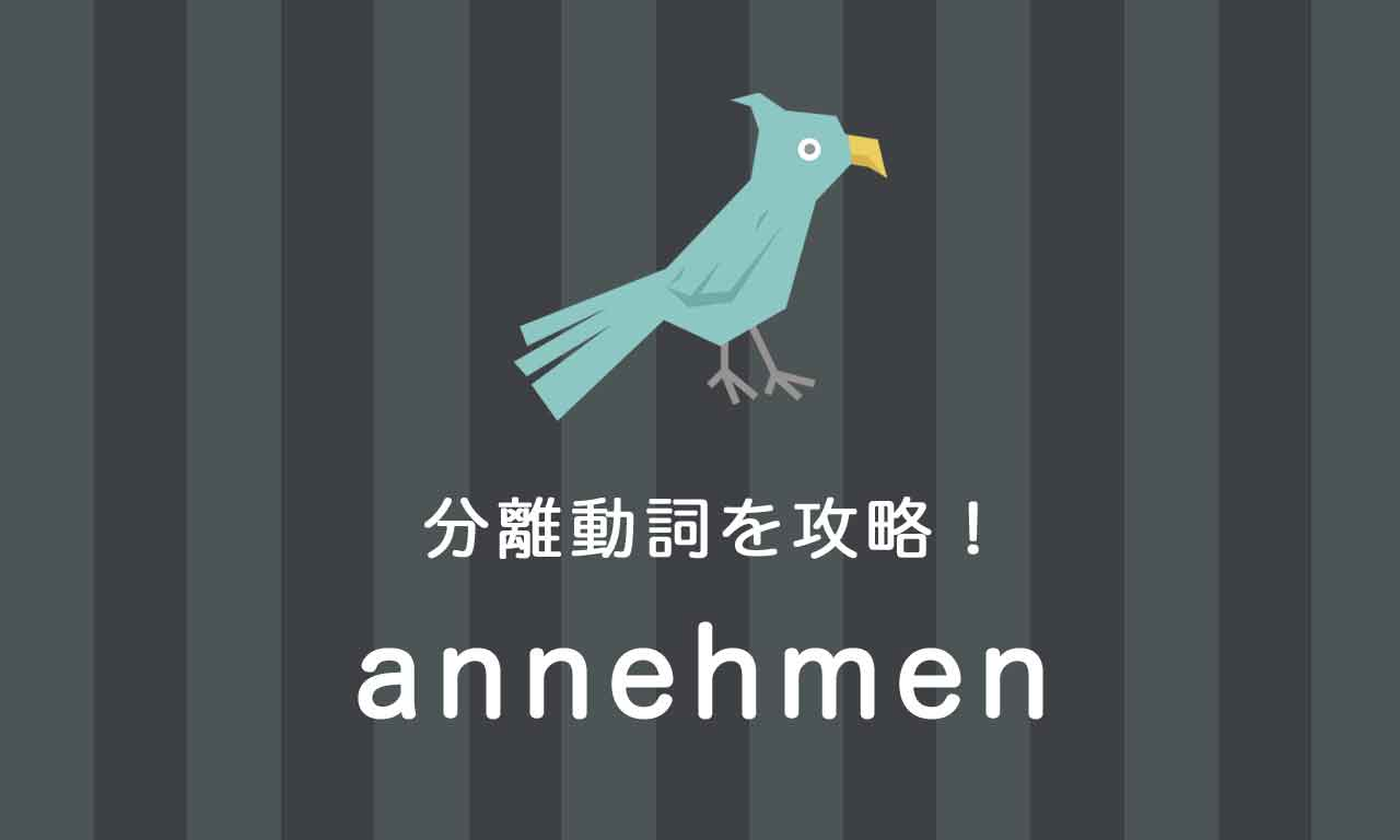 【annehmen】ドイツ語の分離動詞を攻略する