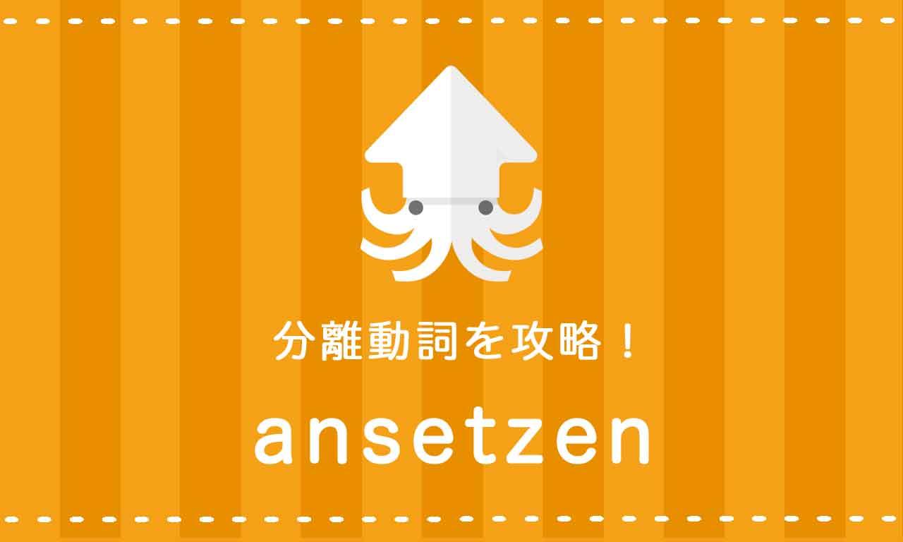 【ansetzen】ドイツ語の分離動詞を攻略する