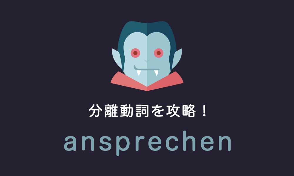ドイツ語の分離動詞ansprechenの使い方の説明