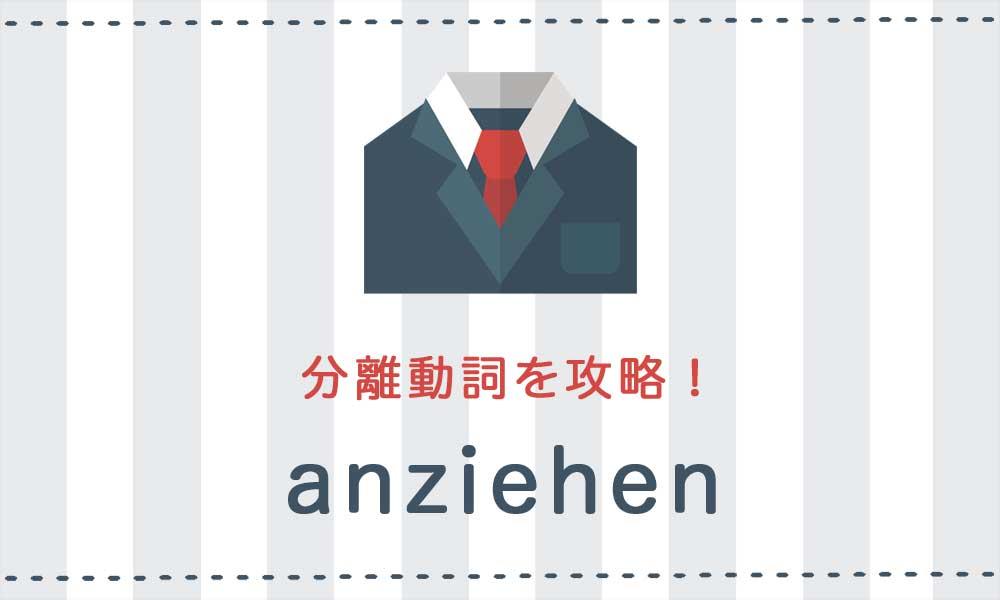 【anziehen】ドイツ語の分離動詞を攻略する