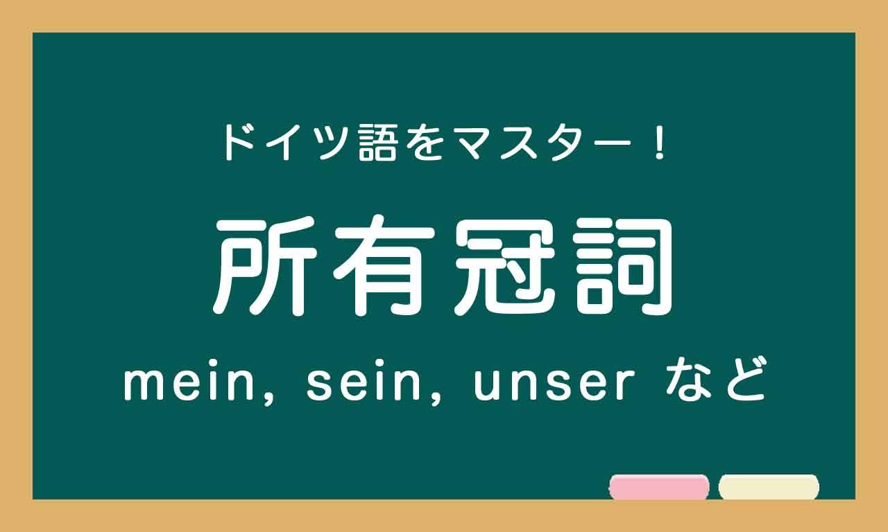 【所有冠詞と格変化】ドイツ語トレーニング