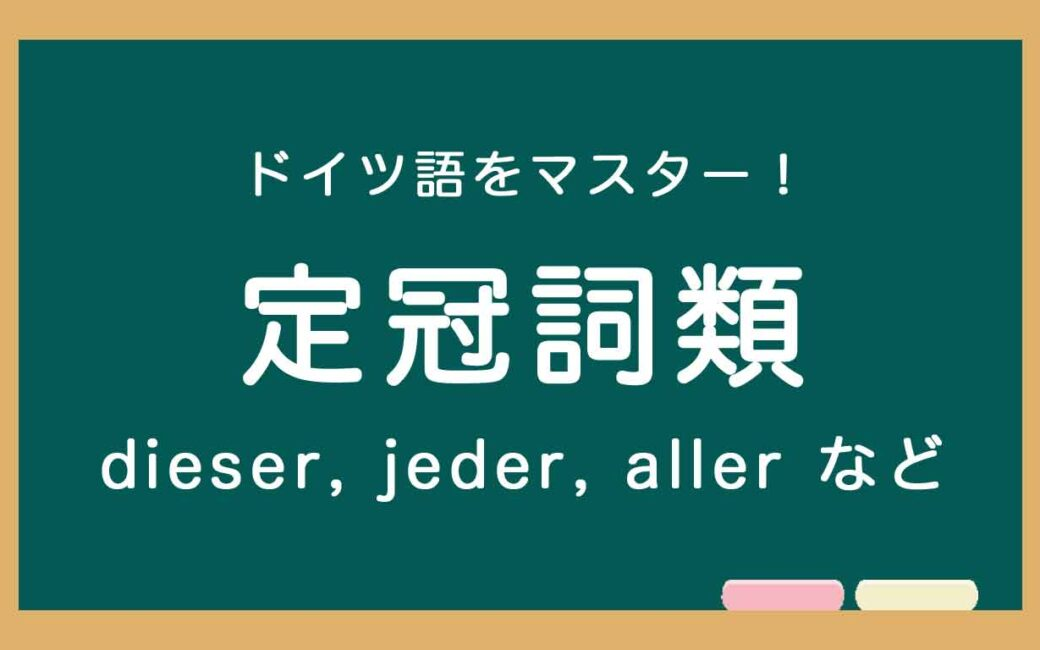 ドイツ語の定冠詞の使い方の説明