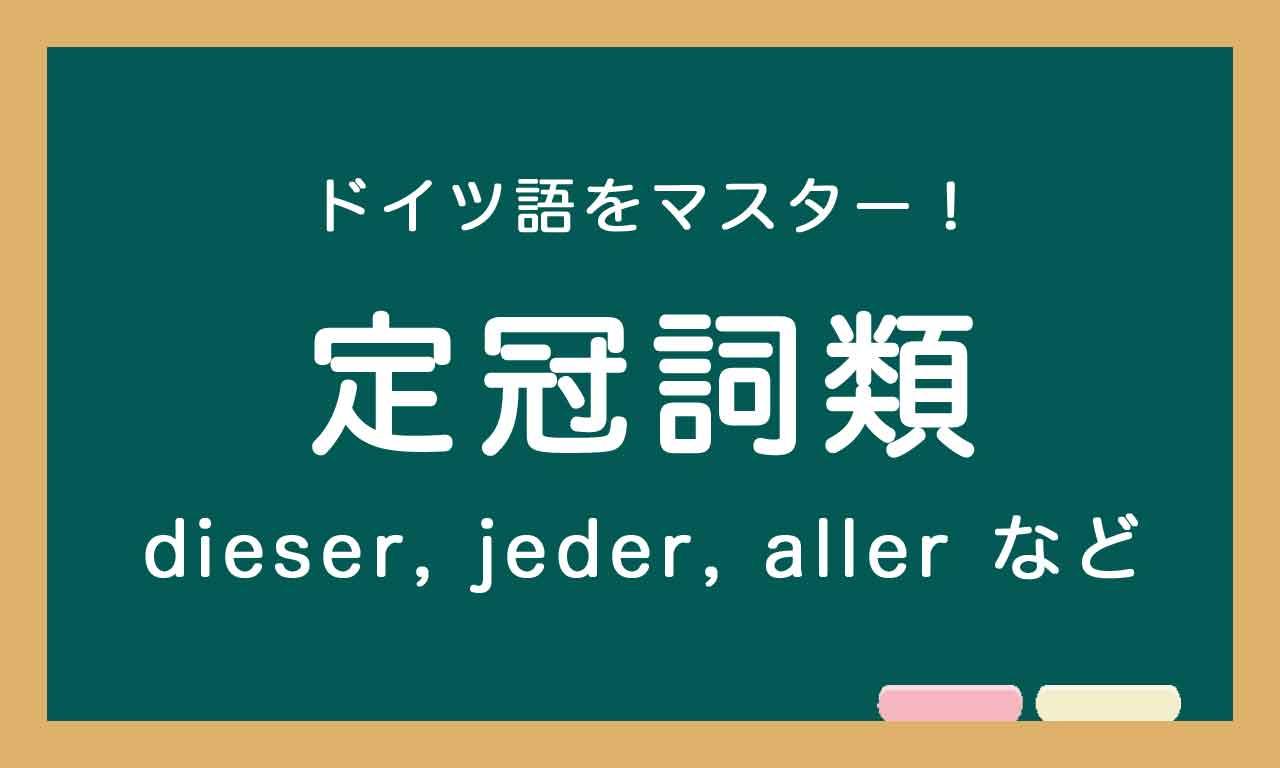 【指示冠詞 と 不定数冠詞】ドイツ語トレーニング