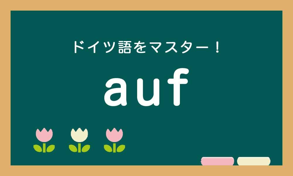 【auf】ドイツ語の前置詞を徹底攻略