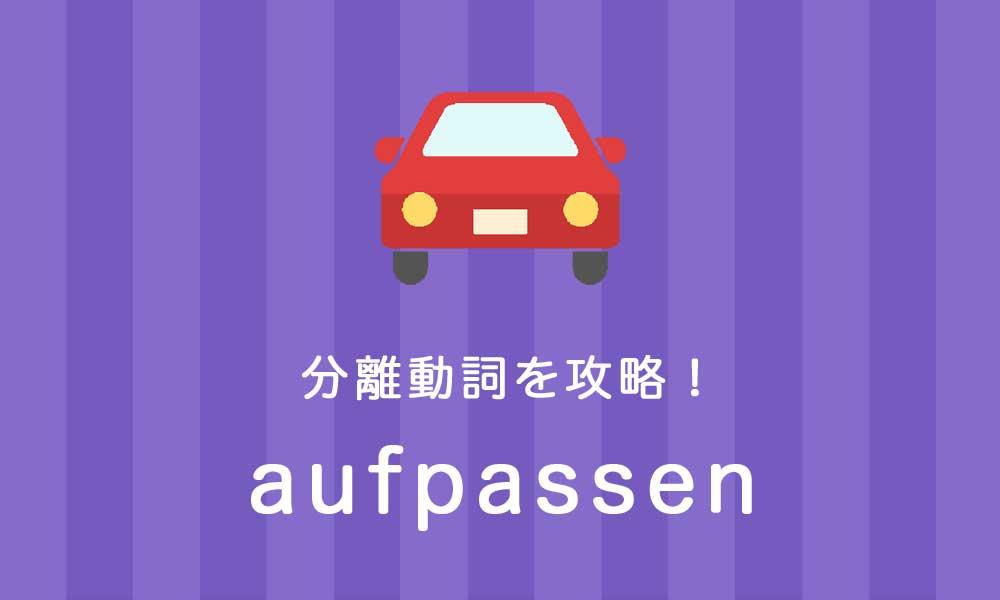 【aufpassen】ドイツ語の分離動詞を攻略する