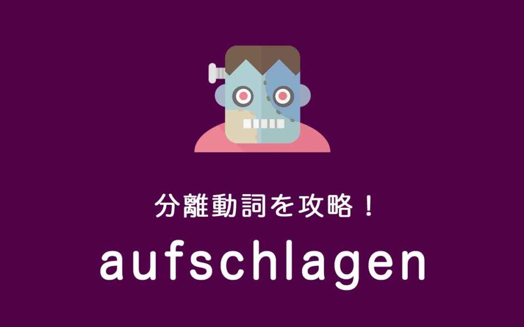 ドイツ語の分離動詞aufschlagenの使い方の説明
