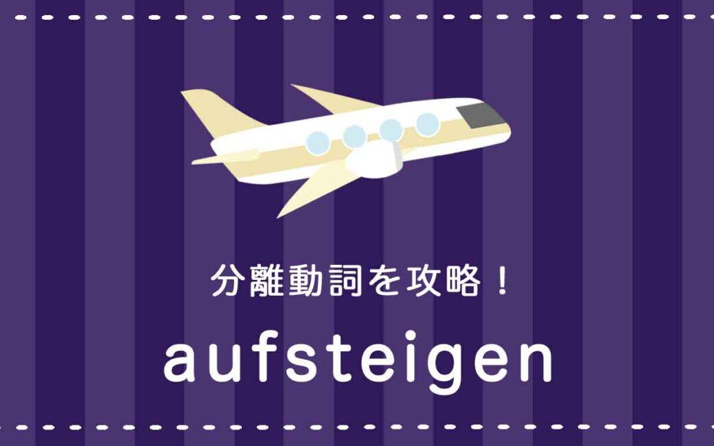 ドイツ語の分離動詞aufsteigenの使い方の説明
