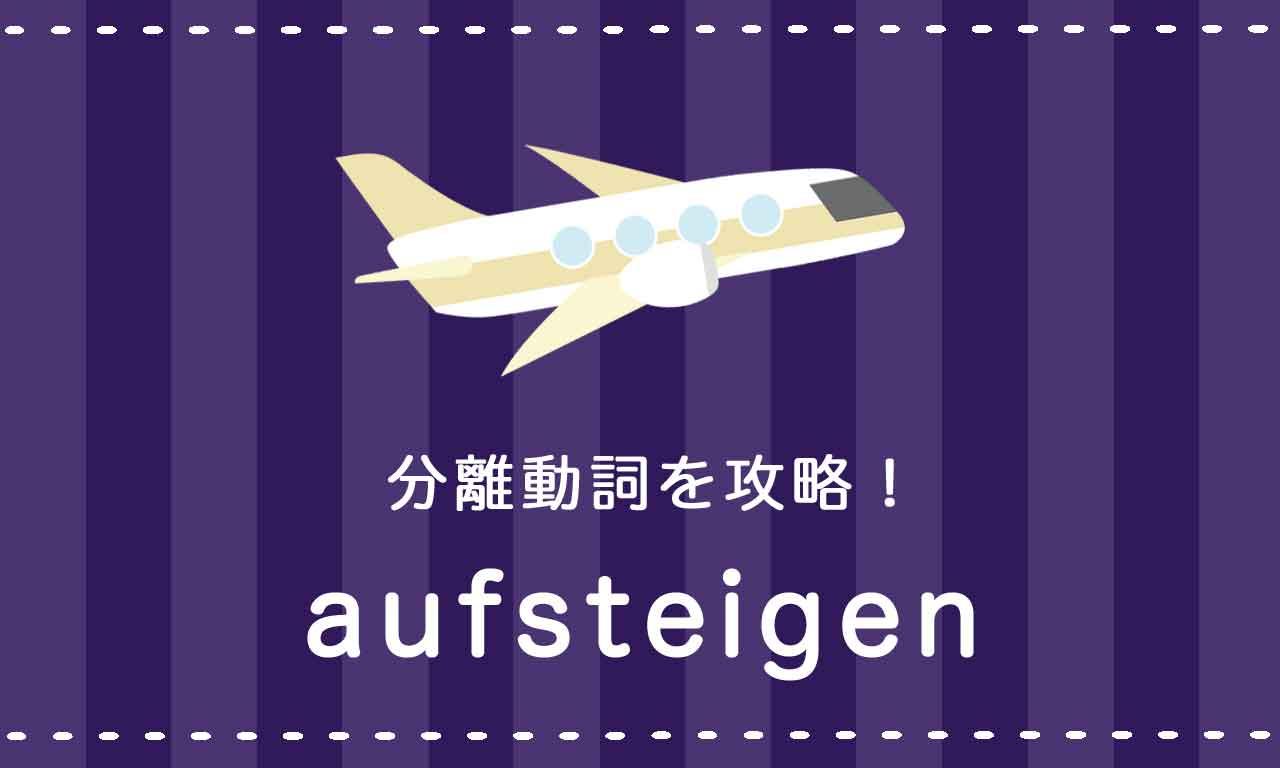 【aufsteigen】ドイツ語の分離動詞を攻略する