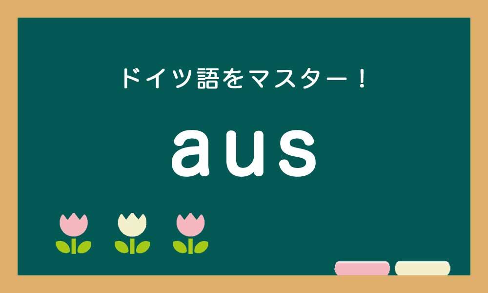 【aus】ドイツ語の前置詞を徹底攻略