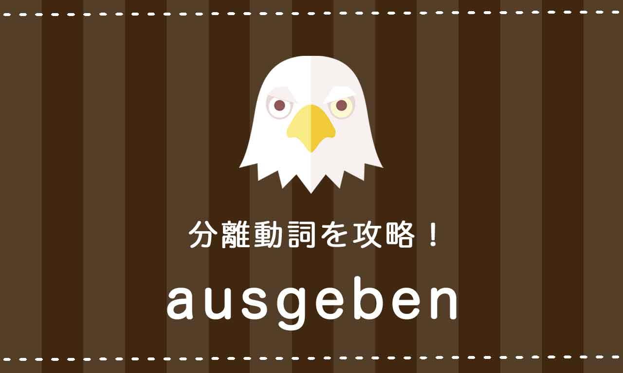 【ausgeben】ドイツ語の分離動詞を攻略する