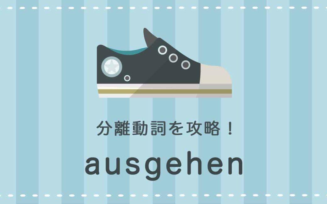 ドイツ語の分離動詞のausgehenの説明
