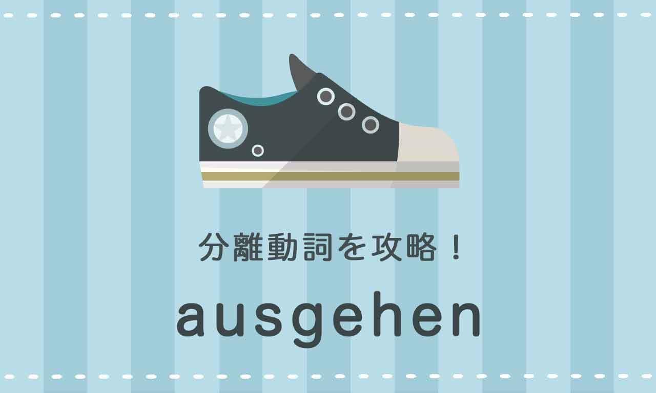 【ausgehen】ドイツ語の分離動詞を攻略する
