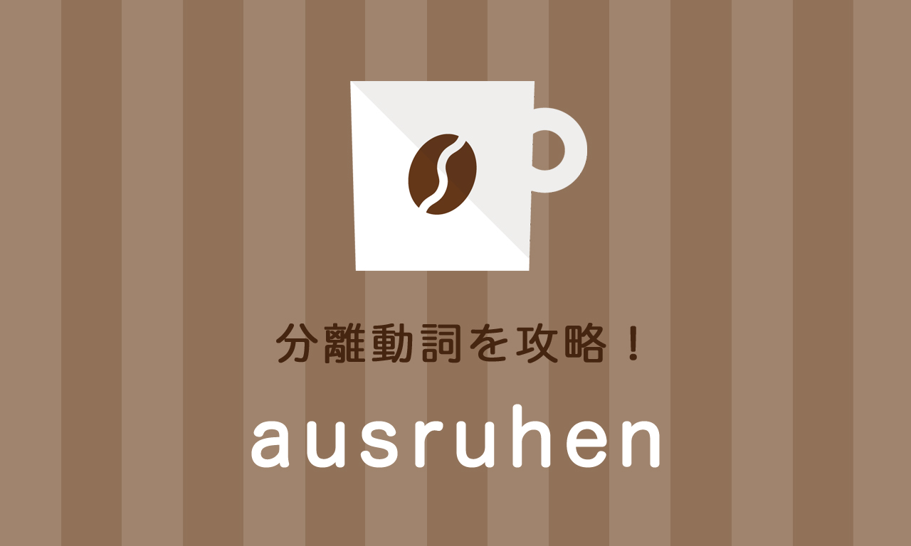 【ausruhen】ドイツ語の分離動詞を攻略する