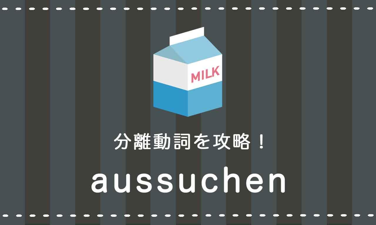 【aussuchen】ドイツ語の分離動詞を攻略する