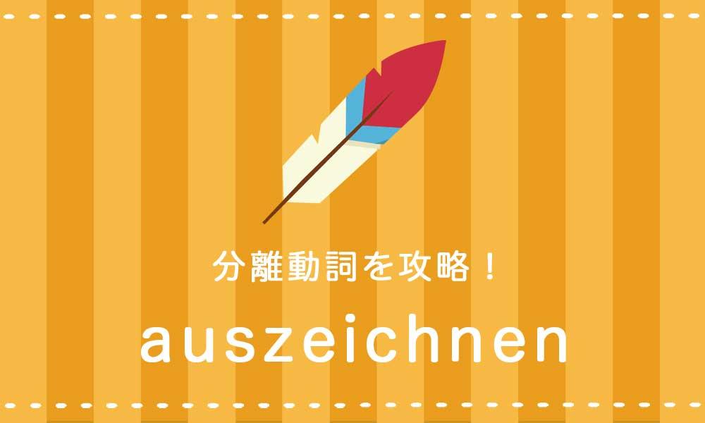 【auszeichnen】ドイツ語の分離動詞を攻略する