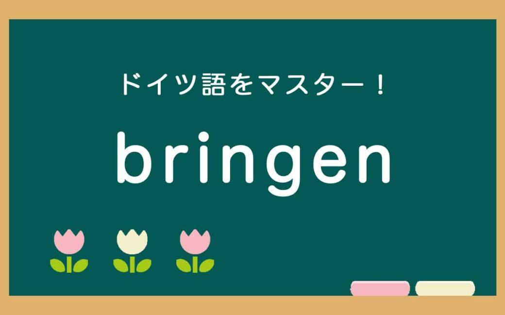 ドイツ語のbringenの使い方の説明