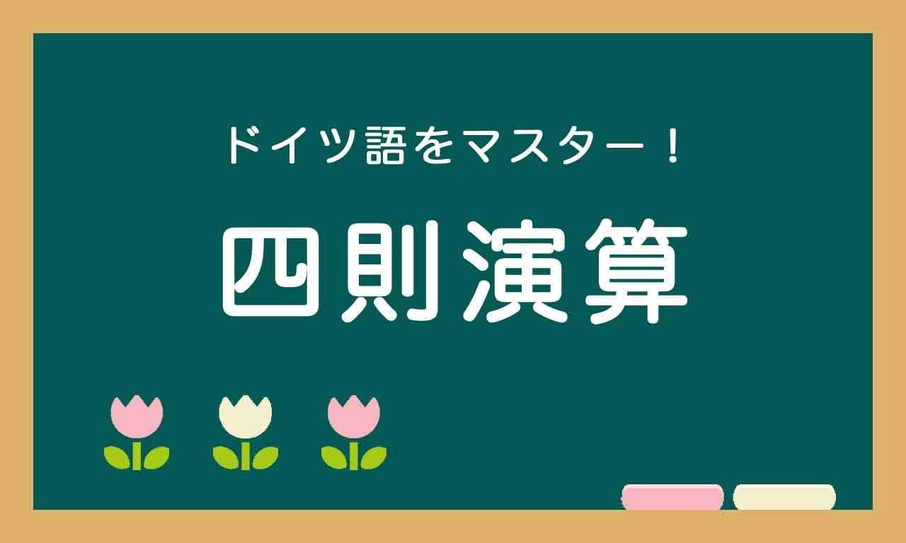 【四則演算】ドイツ語トレーニング