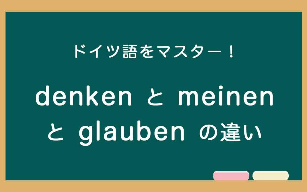 ドイツ語のdenkenとmeinenとglaubenの違いの説明