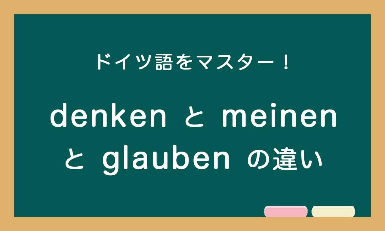 【denken・glauben・meinen の違い】ドイツ語トレーニング