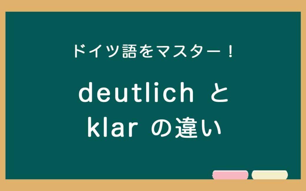 ドイツ語のdeutlichとklarの使い方の違いの説明