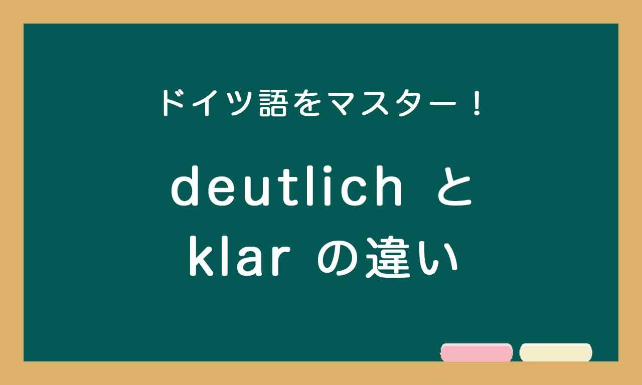 【deutlich と klar の違い】ドイツ語トレーニング