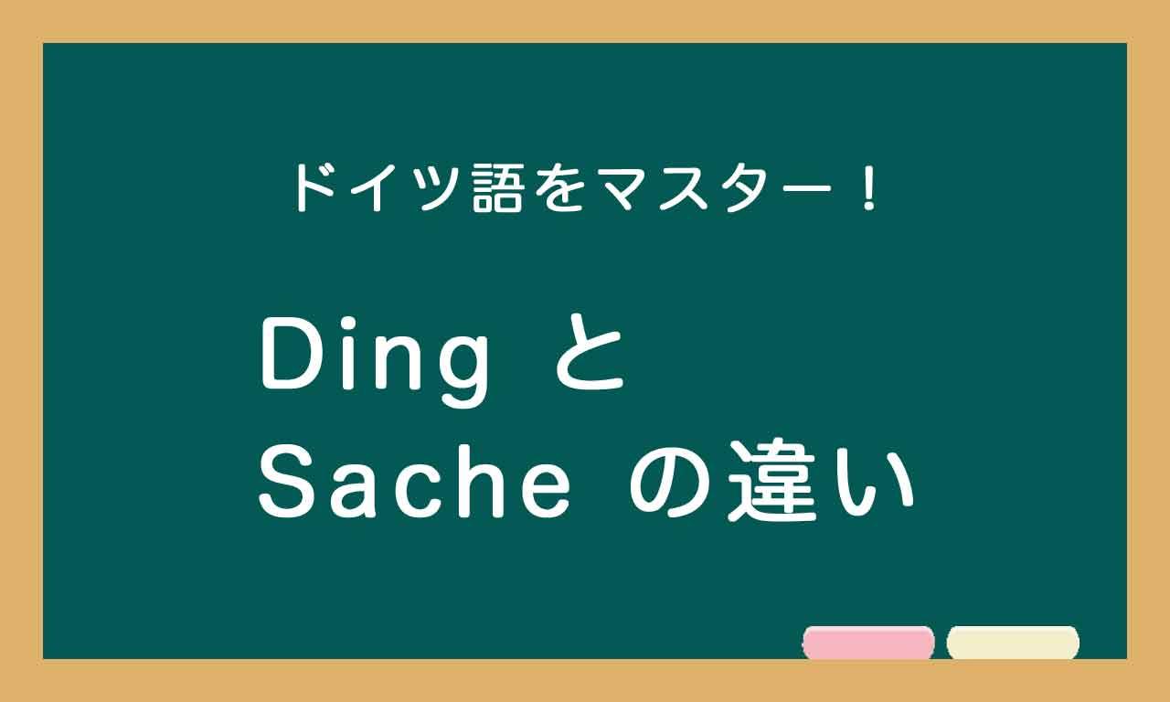 【Ding と Sache の違い】ドイツ語トレーニング