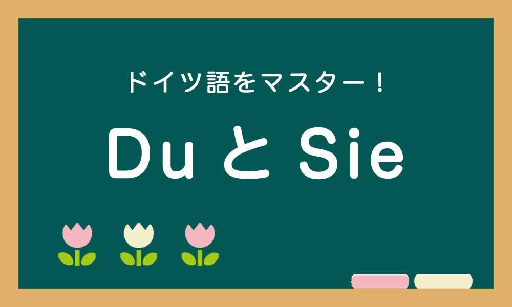 ドイツ語のDuとSieの使い方の説明