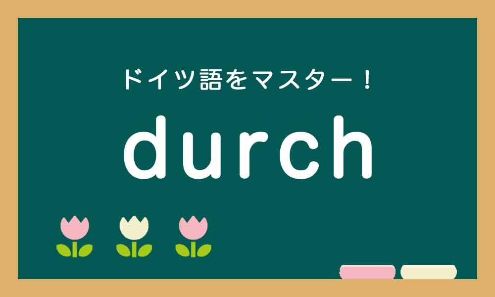 ドイツ語の前置詞durchの使い方の説明