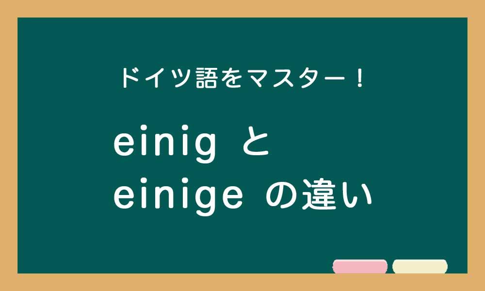 ドイツ語のeinigとeinigeの使い方の違いの説明