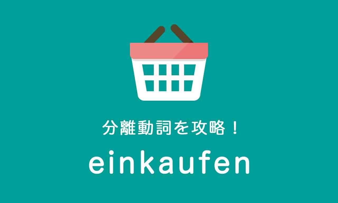【einkaufen】ドイツ語の分離動詞を攻略する