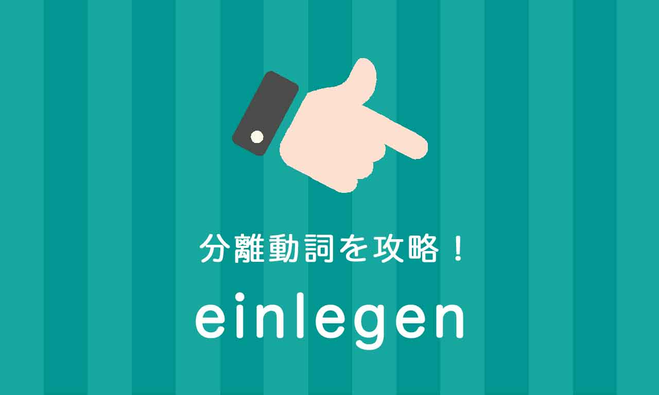 【einlegen】ドイツ語の分離動詞を攻略する